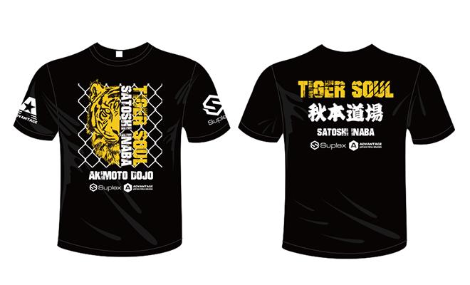 Tiger Soul 2