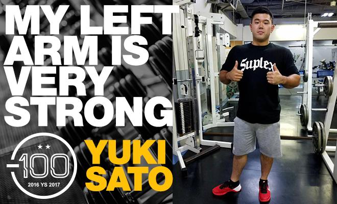 【剛力】アームレスリング-100kg級チャンピオンの佐藤由樹選手