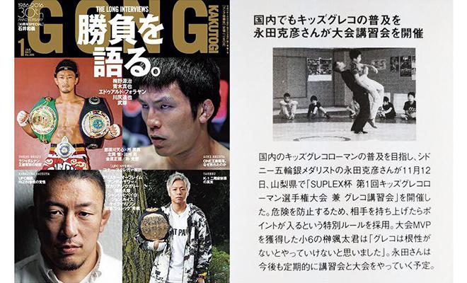 【記事掲載】SUPLEX杯 「第1回キッズグレコローマン選手権大会」