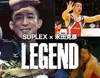 【COLLABORATION】SUPLEX × 永田克彦コラボドライTシャツ「LEGEND」発売