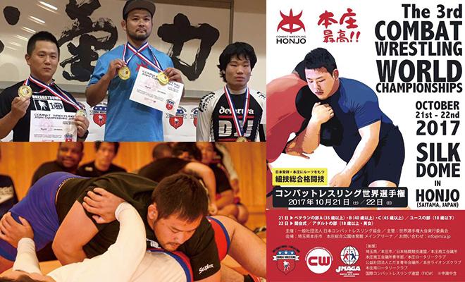 【コンバット・レスリング】小田貴久選手、優勝!