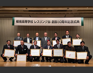【50周年】樟南高等学校レスリング部 創部50周年記念式典