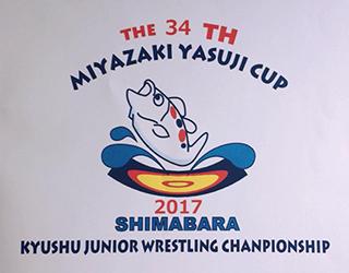 【九州大会】宮崎康治杯九州少年少女レスリング選手権