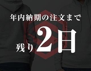 【お知らせ】年内納期のタイムリミット残り2日!!
