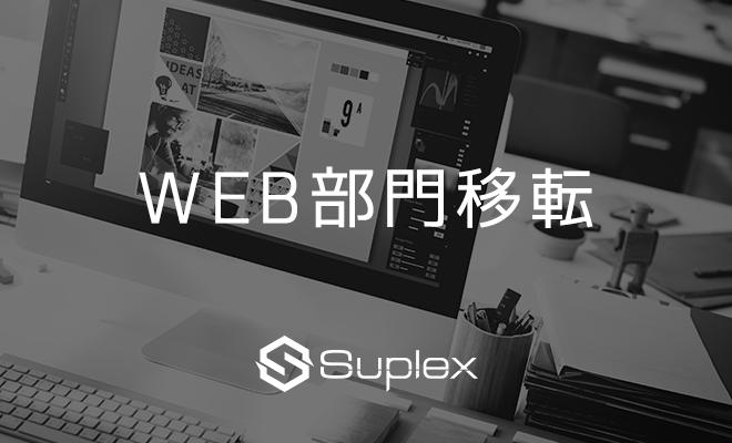 【お知らせ】web部門移転おしらせ!