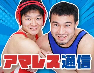 【アマレス通信】5月・6月ライブ、イベント情報!