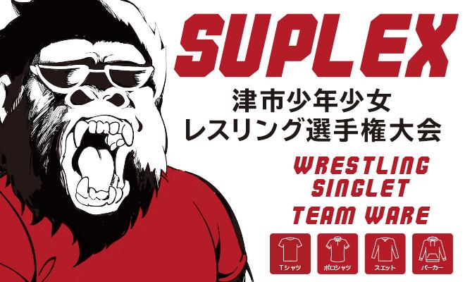 【協賛大会】第6回吉田沙保里杯