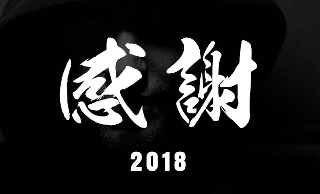 年末のご挨拶