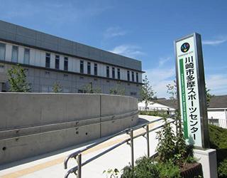 【INFORMATION】川崎多摩スポーツセンター