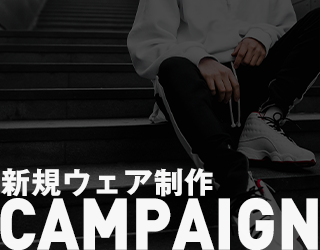 【INFORMATION】新規ウェア制作キャンペーン!