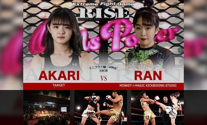 【EVENT】RISE
