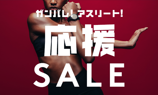 【COLLECTION】ガンバレ!アスリート!応援SALE