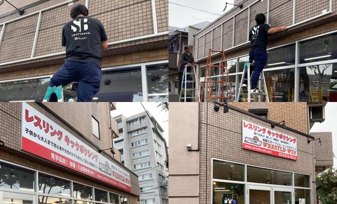 【INFORMATION】看板施工