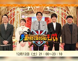 【 INFORMATION】TV出演