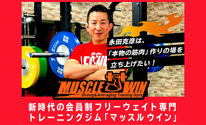 【INFORMATION】「MUSCLE-WIN」がいよいよ始動!