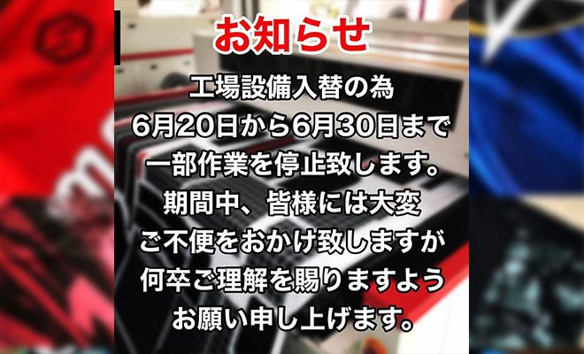 【INFORMATION】お知らせ