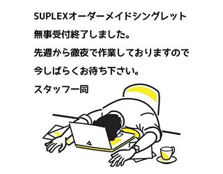 【INFORMATION】御礼