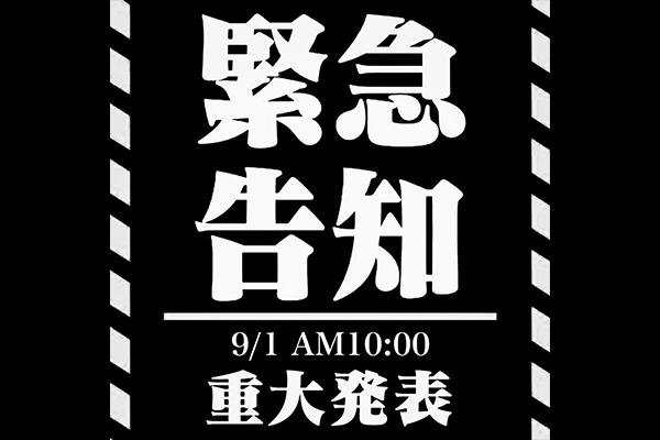 【INFORMATION】緊急告知